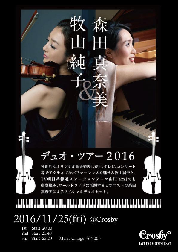 20161125森田真奈美&牧山純子.jpg