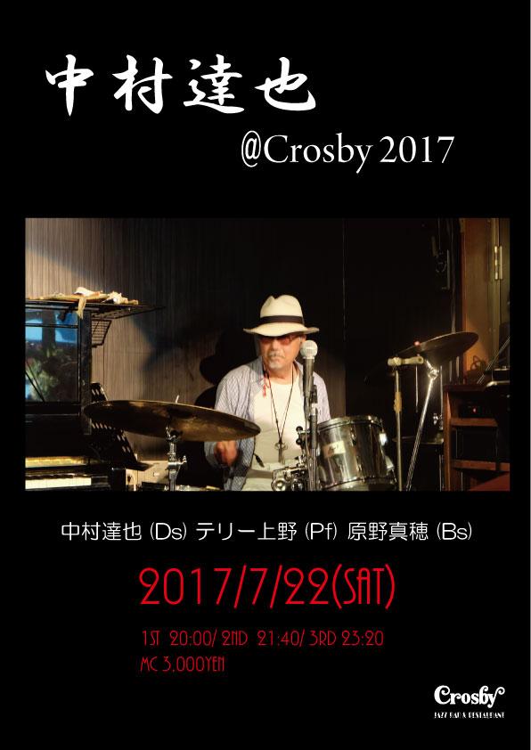 20170722中村達也.jpg