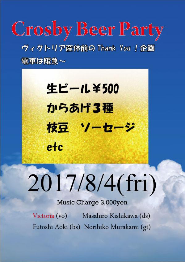 20170804Beer-Party.jpg