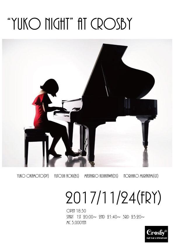 20171124yuko-night.jpg